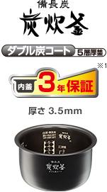 備長炭炭炊釜 ダブル炭コート5層厚釜 内釜3年保証※3 厚さ3.5mm